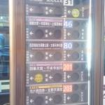 JapanKyoto Bus Timetable